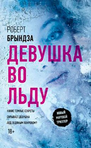 Девушка во льду читать онлайн