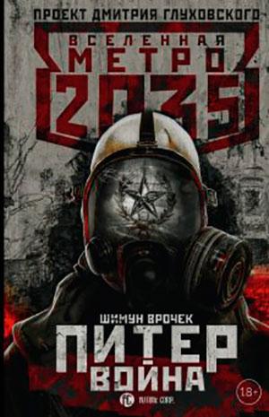 Метро 2035: Питер. Война читать онлайн