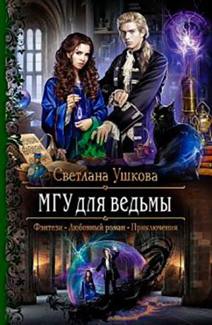 МГУ для ведьмы читать онлайн