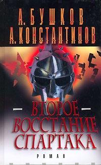 Второе восстание Спартака читать онлайн