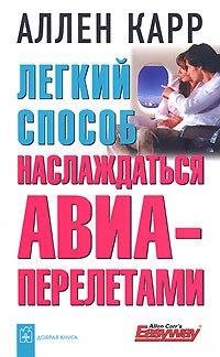 Легкий способ наслаждаться авиаперелетами читать онлайн