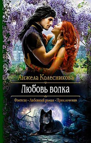 Любовь волка читать онлайн