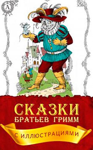 Сказки братьев Гримм читать онлайн