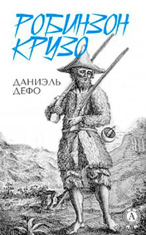 Робинзон Крузо читать онлайн