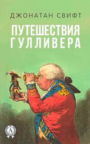 Путешествия Гулливера читать онлайн