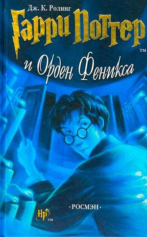 Гарри Поттер и Орден Феникса читать онлайн