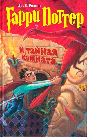 Гарри Поттер и Тайная комната читать онлайн
