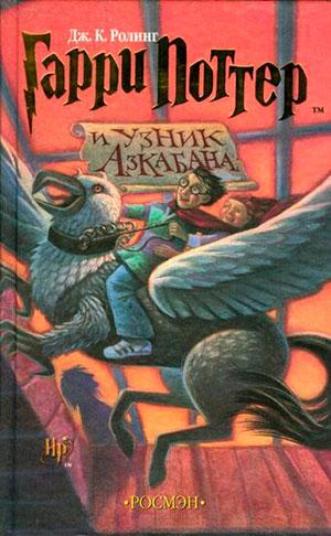 Гарри Поттер и Узник Азкабана читать онлайн