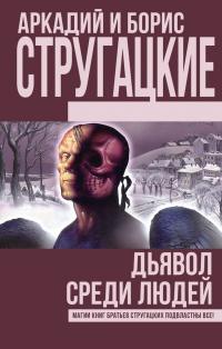 Дьявол среди людей. Подробности жизни Никиты Воронцова читать онлайн