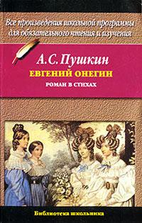 Евгений Онегин читать онлайн