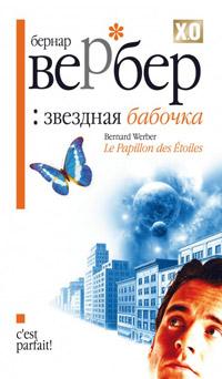 Звездная бабочка читать онлайн
