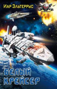Белый крейсер читать онлайн