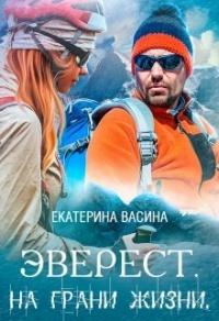 Эверест. На грани жизни читать онлайн