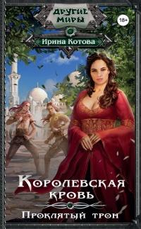 Королевская кровь. Проклятый трон читать онлайн