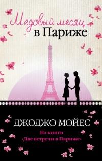 Медовый месяц в Париже читать онлайн