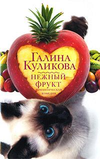 Нежный фрукт читать онлайн