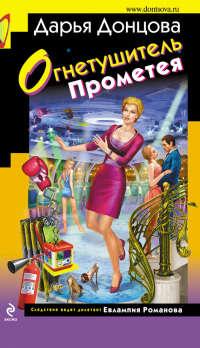 Огнетушитель Прометея читать онлайн