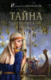 Тайна древлянской княгини читать онлайн