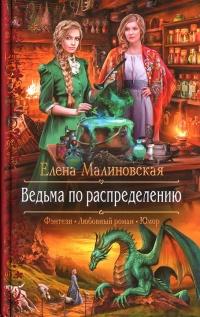 Ведьма по распределению читать онлайн