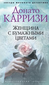 Женщина с бумажными цветами читать онлайн