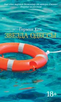 Звезда Одессы читать онлайн