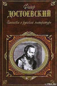 Записки о русской литературе читать онлайн