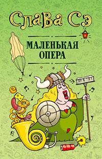 Маленькая опера читать онлайн