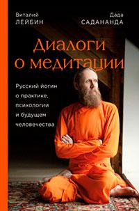 Диалоги о медитации. Русский йогин о практике
