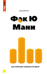 Ф*к Ю мани. Как перестать зависеть от денег читать онлайн