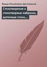 Стихотворения и стихотворные наброски