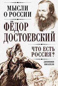 Что есть Россия? Дневники писателя читать онлайн